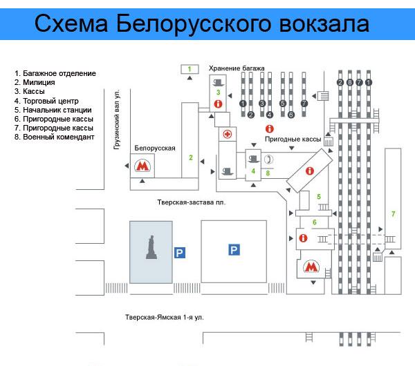 Схема Белорусского вокзала - 3