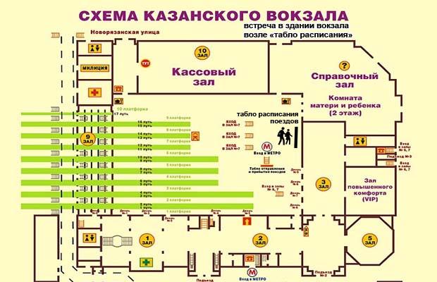 Схема Казанского вокзала - 1