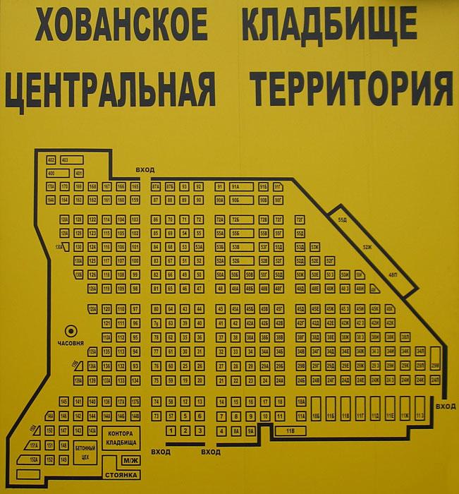Хованское кладбище - схема